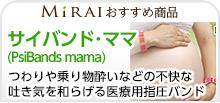 Hollamama(ホラママ)