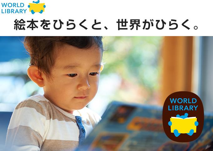 ワールドライブラリー