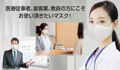 感染症対策事業